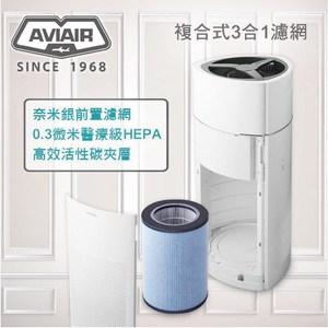 AVIAIR 智能 ECO空氣清淨機專用濾心濾網-除菌率>95%AVI