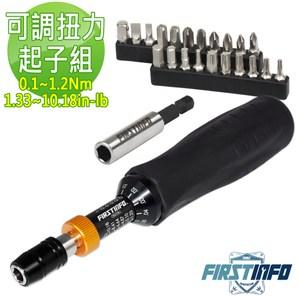 【良匠工具】0.1-1.2Nm可調扭力起子附21顆起子頭+延長接桿組