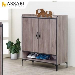 ASSARI-蒂芬尼2.7尺鞋櫃(寬81x深40x高106cm)