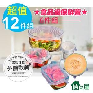 【佶之屋】外銷歐美 食品級保鮮蓋 12件組透明白+粉色
