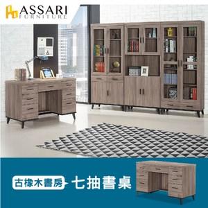 ASSARI-麥汀娜4尺七抽書桌(寬120*深59*高81)