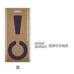 日本mimimamo超彈性耳機保護套 M (紫)