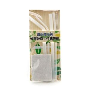 環保食品級矽膠吸管七件組(附收納袋)