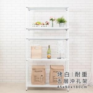 【探索生活】純白烤漆白五層沖孔板45X90X180cm 鐵架