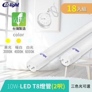 【ENLight】T8 2呎10W-LED全塑燈管-18入(三色可選)暖白光4000K