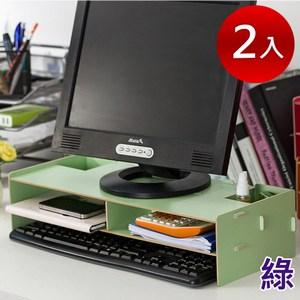 【買達人】DIY電腦置物增高置物架(2入)-綠