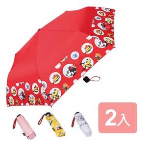 《真心良品》迪士尼Disney繽紛米奇三折晴雨傘2入(紀念款)狂歡派對(黃)