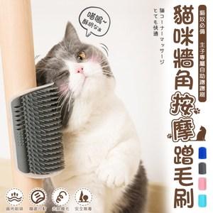 【DIDA】貓咪牆角按摩蹭毛刷淺藍