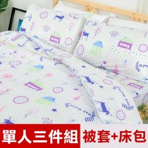 米夢家居-夢想家園-精梳純棉床包+兩用被套三件組-白日夢-單人3.5尺