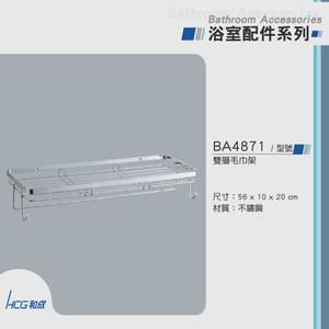和成 HCG 不銹鋼雙層毛巾架 BA4871