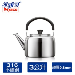 Miyac米雅可316典雅笛音茶壺 3L(MY-6130)