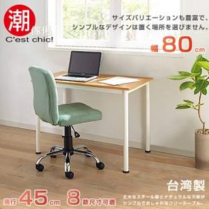 【C'est Chic】橫須賀多組合工作桌‧幅80cm