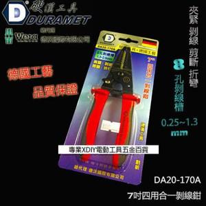 DURAMET 硬漢工具 DA20-170A 7吋四用合一剝線鉗