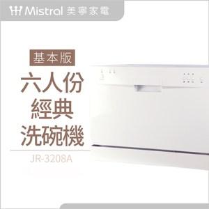 【美寧】經典限量款六人份洗碗機(3208)