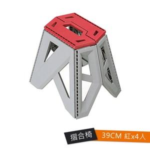 RC850-2 金剛摺合椅39CM(紅) 4個
