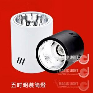 【光的魔法師 Magic Light】5吋明裝筒燈 鋁反射罩 吸頂桶燈白殼