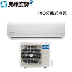 好禮送【良峰】4-6坪變頻冷專分離式冷氣FXI-M282CF/FXO-M282CF
