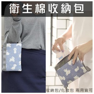 衛生棉收納包 化妝包 私密包 大容量收納包 零錢包 3款可選藍底小白