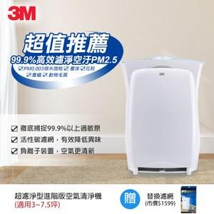 3M 超濾淨6坪進階版空氣清淨機-適用3~7.5坪 (加贈專用活性碳濾