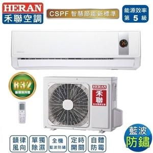 HERAN禾聯 6-8坪CSPF變頻單冷一對一冷氣HI-GP41/HO-GP41