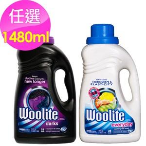 美國 Woolite浣麗 濃縮冷洗精_清洗精緻衣物用-兩款