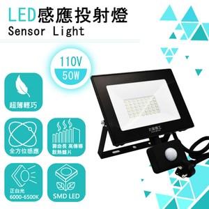 太星電工 LED 全方位感應投射燈50W(WDC1050)
