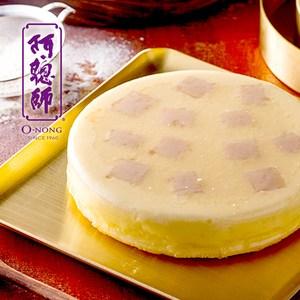 阿聰師.芋頭千層蛋糕8吋(1200g)(奶蛋素)