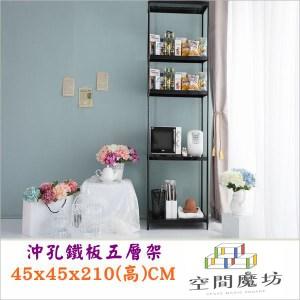 【空間魔坊】45x45x210高cm 沖孔鐵板五層架 烤漆黑 烤漆層架 鐵架