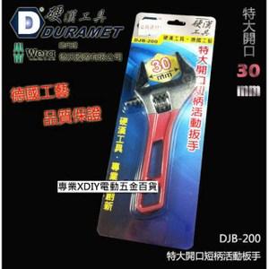 硬漢工具 DURAMET  DJB-200 特大開口短柄活動板手