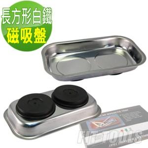 【良匠工具】長方形白鐵工作收納磁吸盤