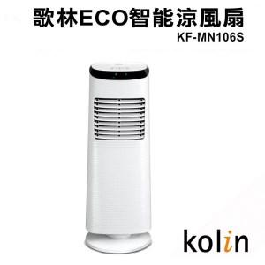 Kolin歌林ECO智能溫控遙控涼風扇 KF-MN106S