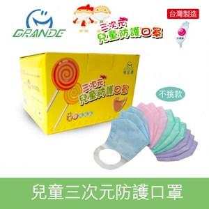 GRANDE 格安德三次元兒童防護口罩(60枚/盒)(顏色隨機出貨)