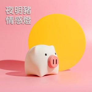 【Shop Kimo】夜明豬情感伴睡氣氛燈 (USB充電)