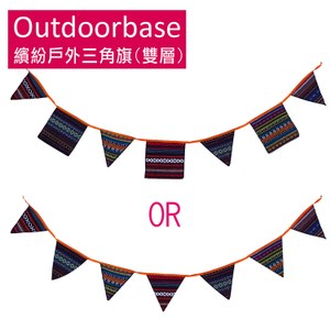 【Outdoorbase】繽紛幾何三角旗(雙層)-28798-隨機出貨