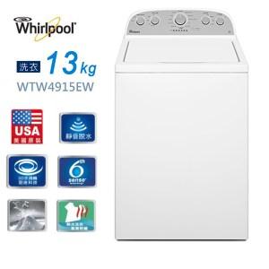 惠而浦13公斤直立式洗衣機 WTW4915EW(美國原裝)~含拆箱定位