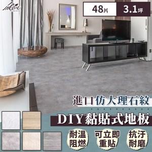 Incare 進口仿大理石紋DIY黏貼是地板-48片木星黃