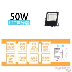 【光的魔法師】LED戶外防水投射燈 投光燈〔50瓦〕全電壓 白光