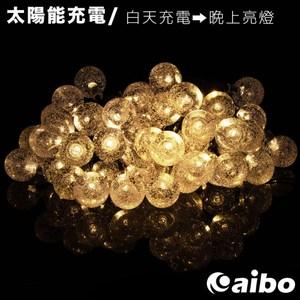 太陽能充電 7米50燈氣泡球裝飾燈串(暖白/八模式)-