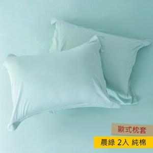 HOLA 托斯卡歐式枕套 2入 晨綠