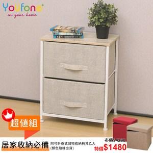 【YOUFONE】日式簡約麻布兩層抽屜收納櫃附折疊儲物收納椅超殺組合價