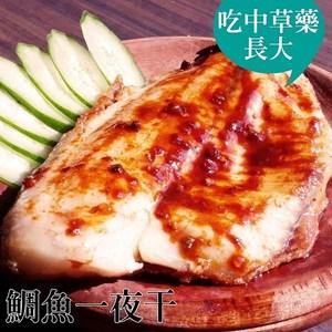 台江漁人港.鯛魚一夜干(去刺)(300g/包,共二包)