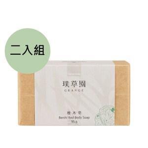 GRANGE璞草園 潔膚皂二入組(檜木)95g