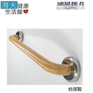【海夫】無障礙 不鏽鋼一字型/C型 安全扶手 木紋 (長度90cm)