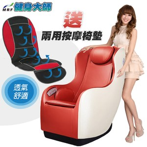 健身大師—魔幻力量神奇沙發型按摩椅按摩椅/按摩/沙發按摩按摩椅組