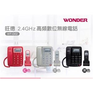 WONDER 旺德 2.4G子母機 WT-D02(紅色)