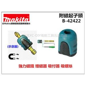 MAKITA牧田B-42422 強力磁鐵 增磁器 螺絲起子用B-42422