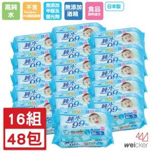 Weicker 純水99%日本製濕紙巾 80抽48包 1箱
