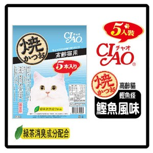 【CIAO燒】鰹魚條YK-56高齡貓-鰹魚風味5入裝*2包(D002C56-1)