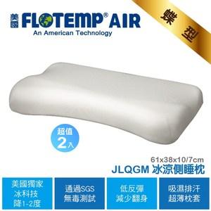 【美國Flotemp福樂添】冰涼側睡枕2入(61x38x10/7CM)