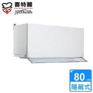【喜特麗】JT-1820M 全隱藏式電熱除油排油煙機(80CM)